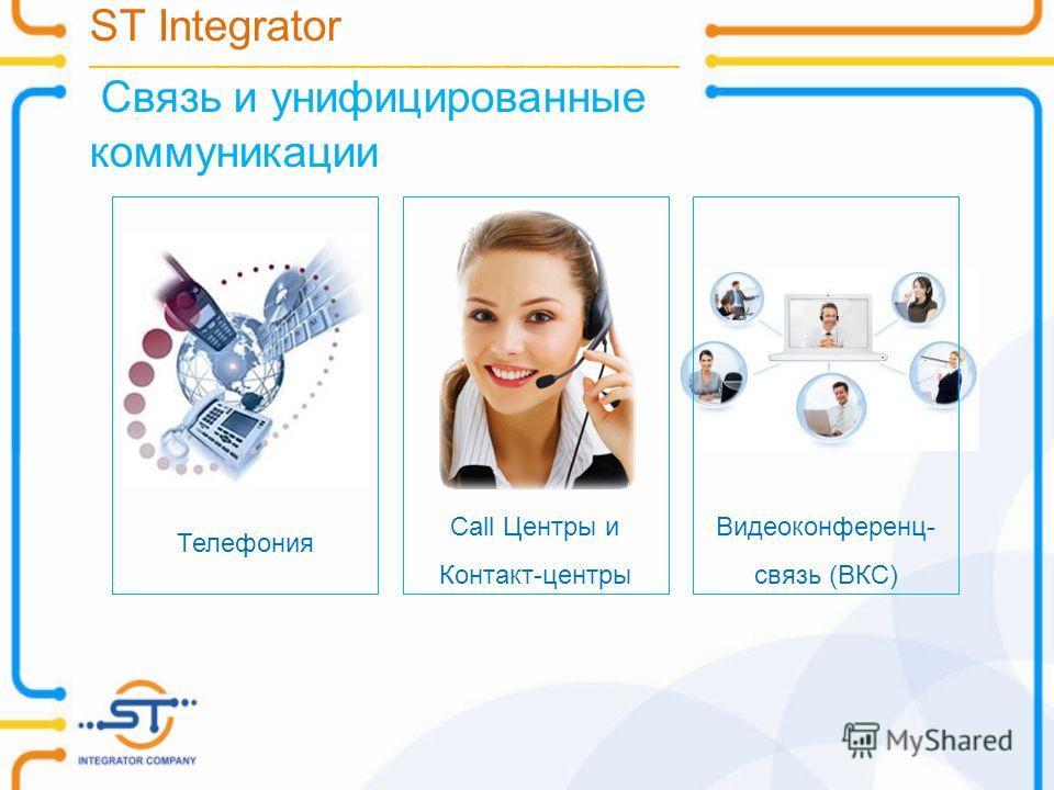 ST Integrator __________________________________________________________________________ Связь и унифицированные коммуникации Call Центры и Контакт-центры Телефония Видеоконференц- связь (ВКС)