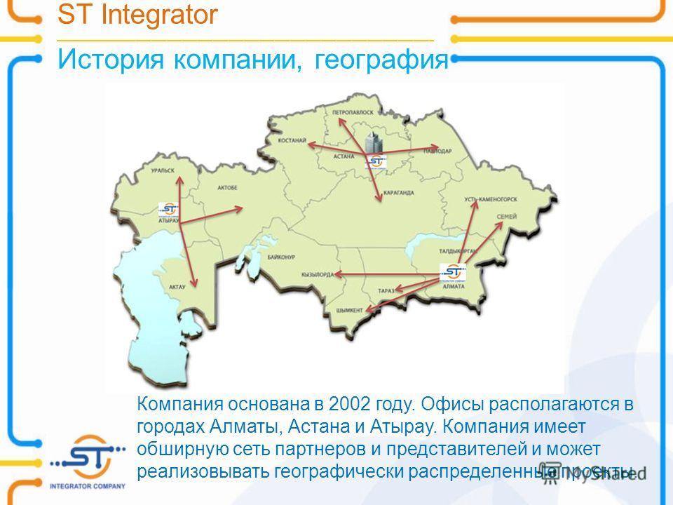 ST Integrator __________________________________________________________________________ История компании, география Компания основана в 2002 году. Офисы располагаются в городах Алматы, Астана и Атырау. Компания имеет обширную сеть партнеров и предст