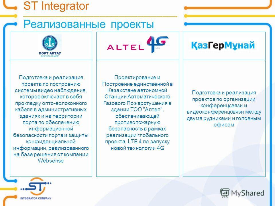 ST Integrator __________________________________________________________________________ Реализованные проекты Проектирование и Построение единственной в Казахстане автономной Станции Автоматического Газового Пожаротушения в здании ТОО