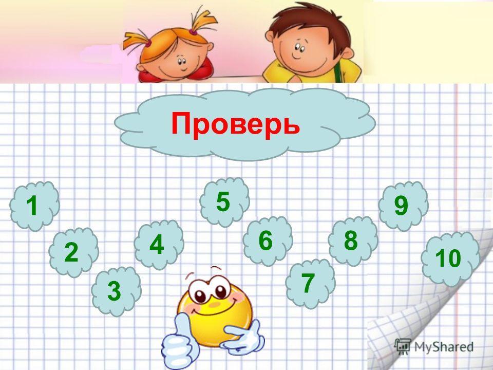 Проверь 1 4 5 3 10 6 9 8 2 7