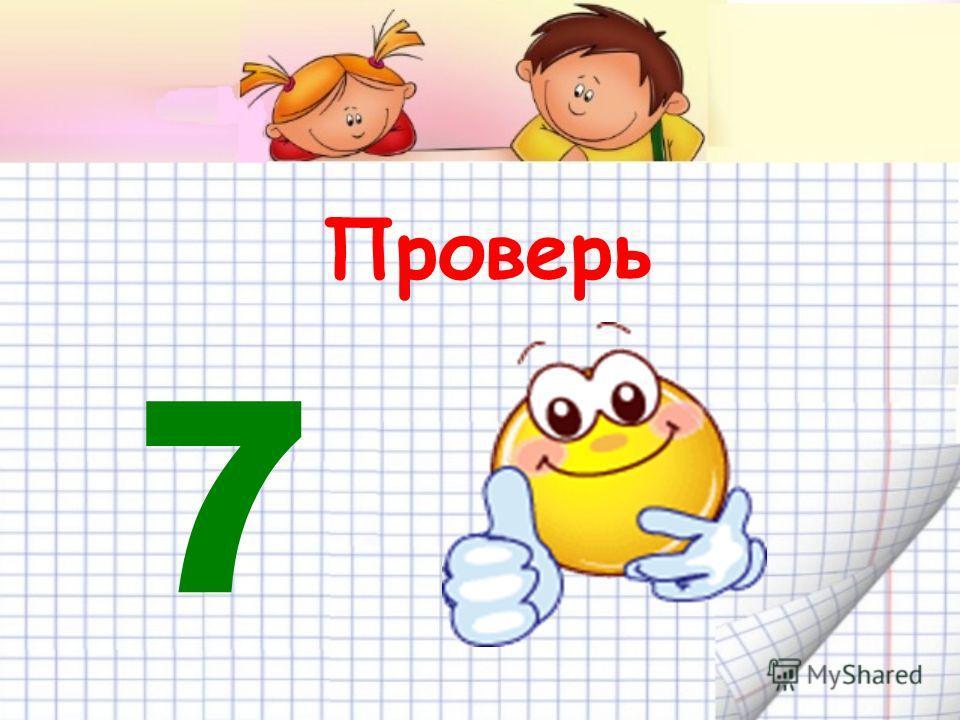 Проверь 7