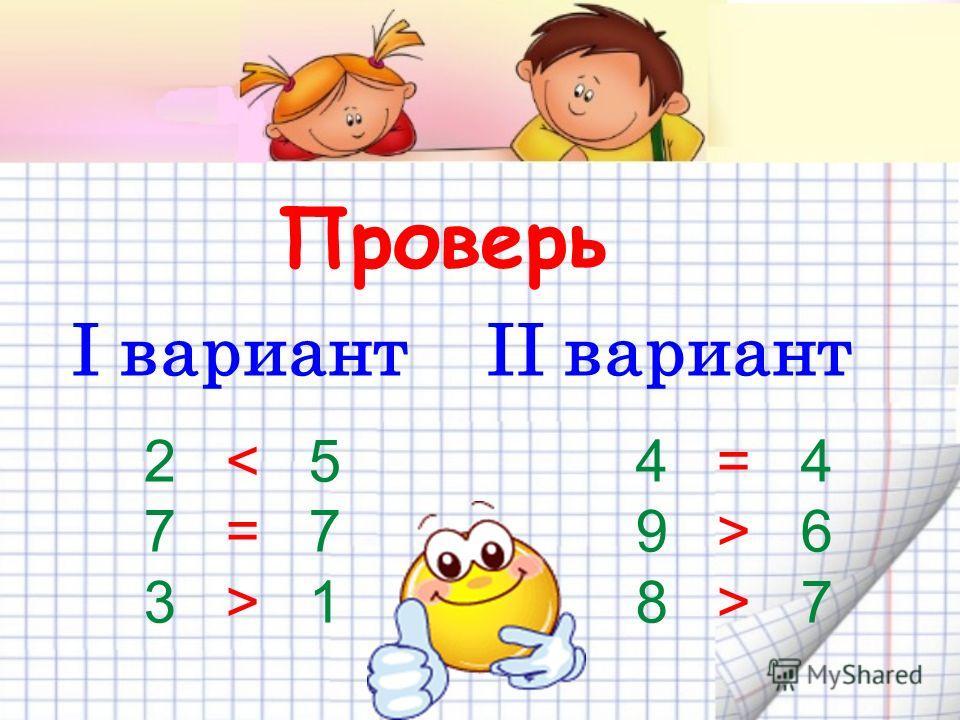 2 6 3 > 1 8 > 7 Проверь І вариант ІІ вариант