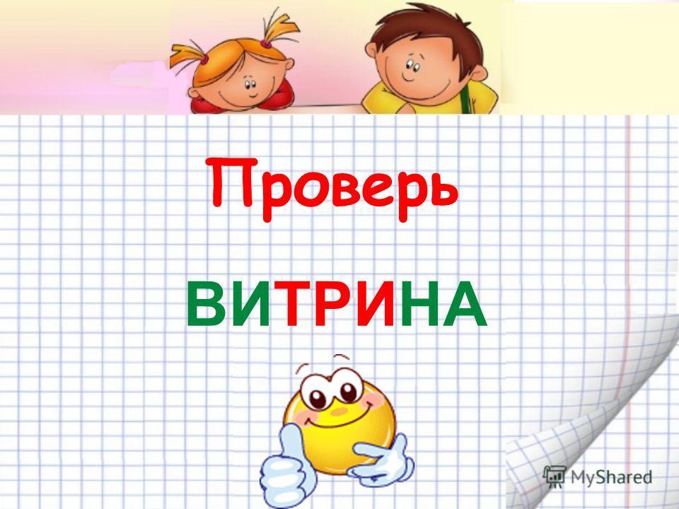 ВИТРИНА Проверь