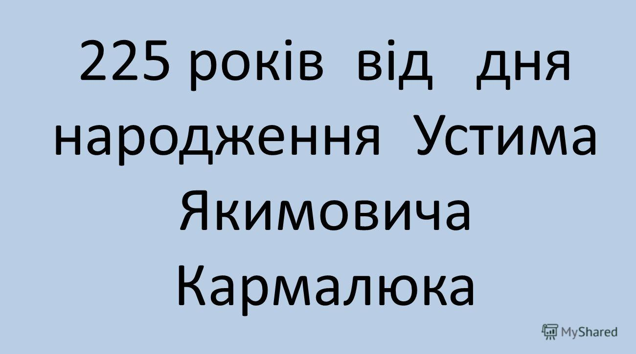 225 років від дня народження Устима Якимовича Кармалюка