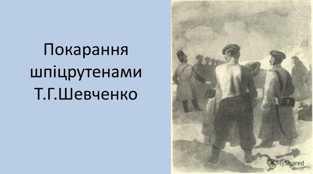 Покарання шпіцрутенами Т.Г.Шевченко