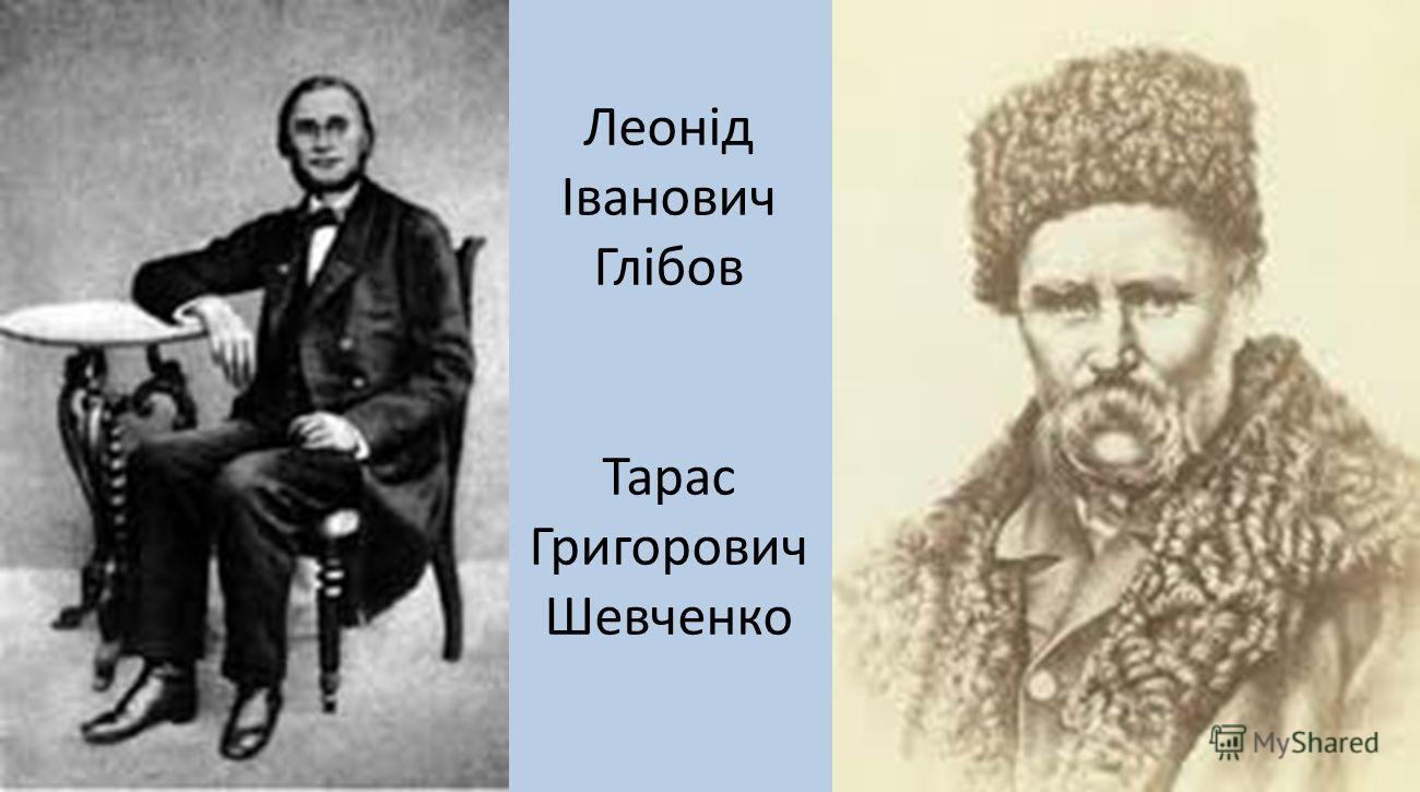 Леонід Іванович Глібов Тарас Григорович Шевченко
