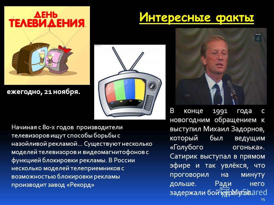 Интересные факты ежегодно, 21 ноября. В конце 1991 года с новогодним обращением к выступил Михаил Задорнов, который был ведущим «Голубого огонька». Сатирик выступал в прямом эфире и так увлёкся, что проговорил на минуту дольше. Ради него задержали бо