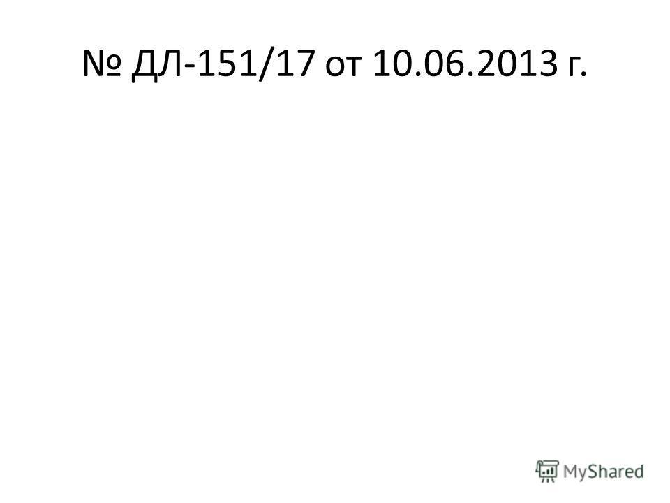 ДЛ-151/17 от 10.06.2013 г.