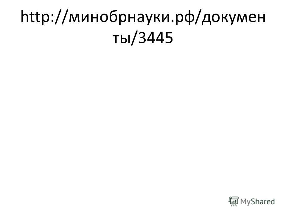 http://минобрнауки.рф/докумен ты/3445