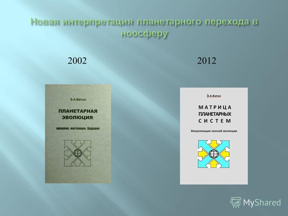 2002 2012