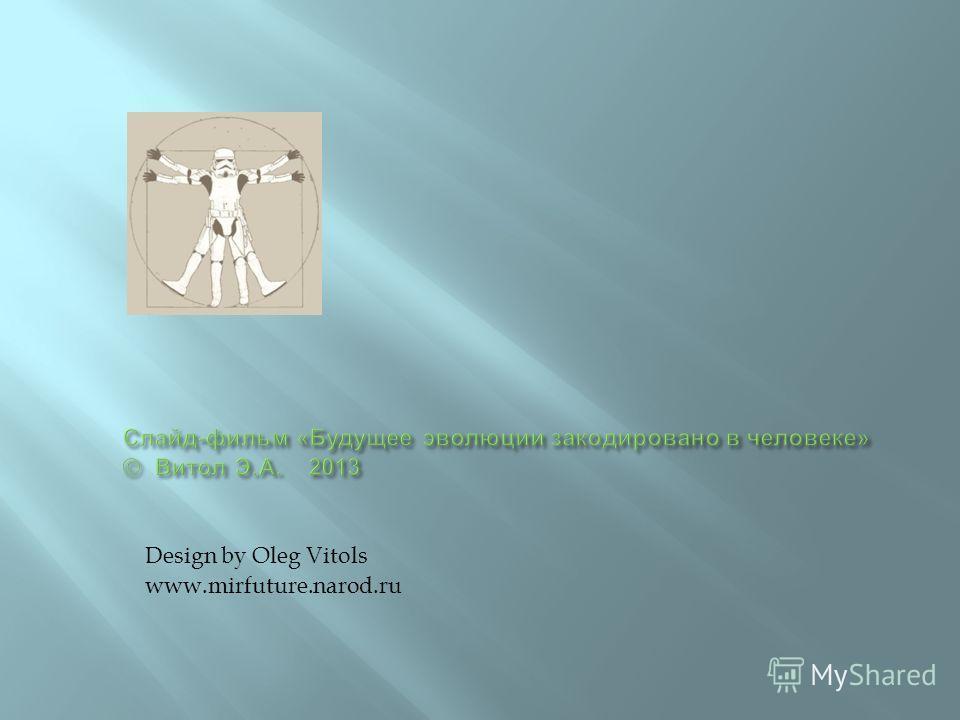 Design by Oleg Vitols www.mirfuture.narod.ru