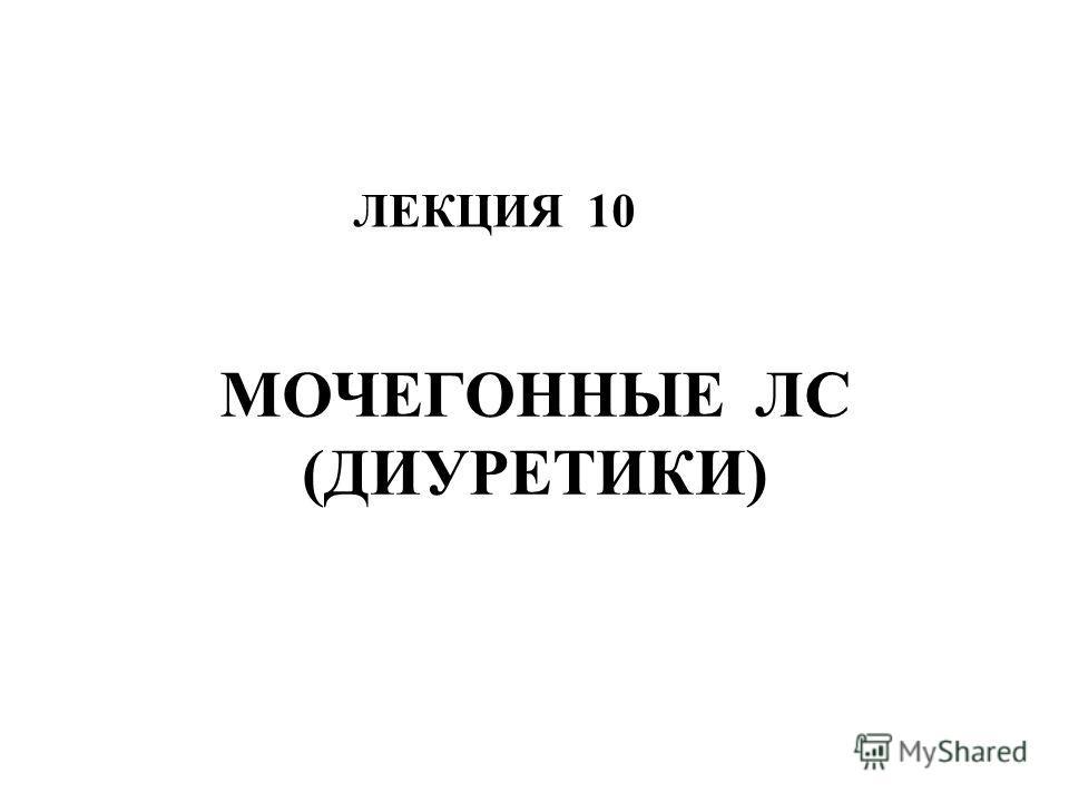 МОЧЕГОННЫЕ ЛС (ДИУРЕТИКИ) ЛЕКЦИЯ 10