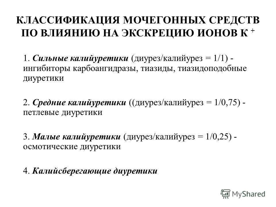 КЛАССИФИКАЦИЯ МОЧЕГОННЫХ СРЕДСТВ ПО ВЛИЯНИЮ НА ЭКСКРЕЦИЮ ИОНОВ К + 1. Сильные калийуретики (диурез/калийурез = 1/1) - ингибиторы карбоангидразы, тиазиды, тиазидоподобные диуретики 2. Средние калийуретики ((диурез/калийурез = 1/0,75) - петлевые диурет