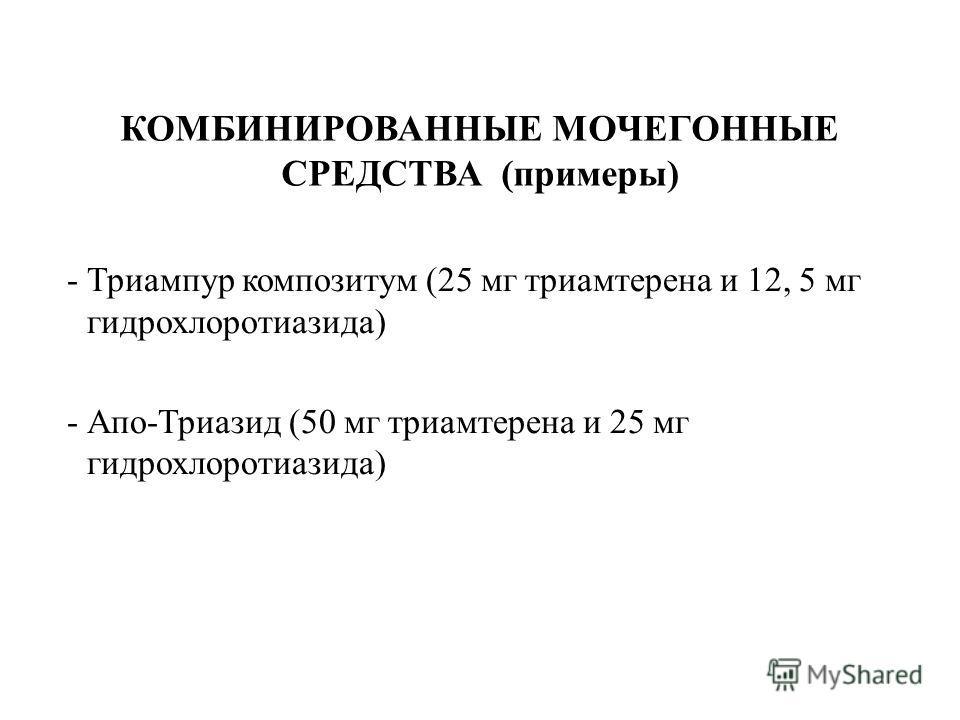КОМБИНИРОВАННЫЕ МОЧЕГОННЫЕ СРЕДСТВА (примеры) - Триампур композитум (25 мг триамтерена и 12, 5 мг гидрохлоротиазида) - Апо-Триазид (50 мг триамтерена и 25 мг гидрохлоротиазида)
