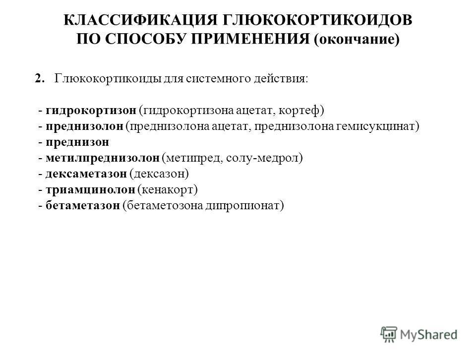 преднизолона гемисукцинат)