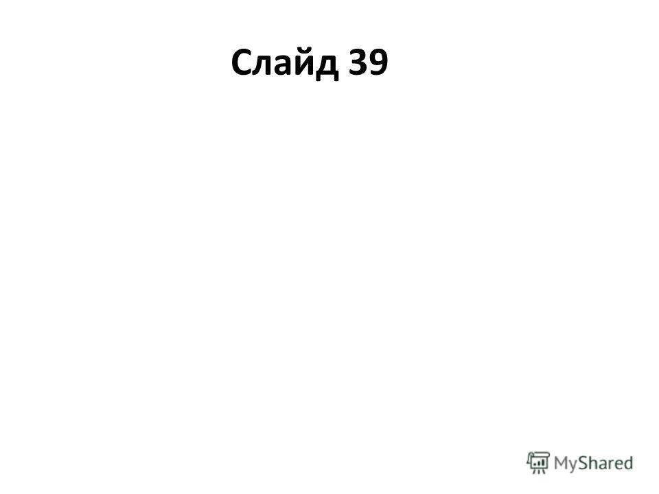 Слайд 39