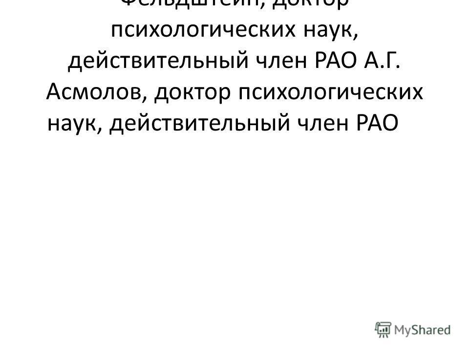 Научные руководители Д.И. Фельдштейн, доктор психологических наук, действительный член РАО А.Г. Асмолов, доктор психологических наук, действительный член РАО