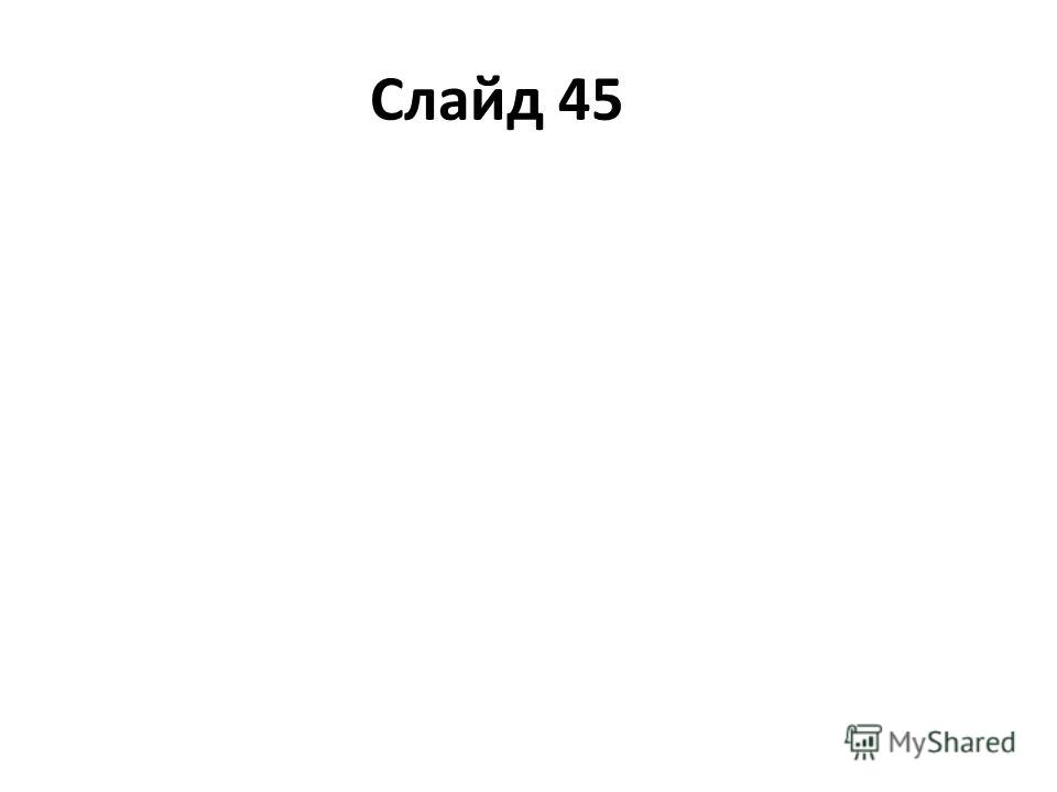 Слайд 45