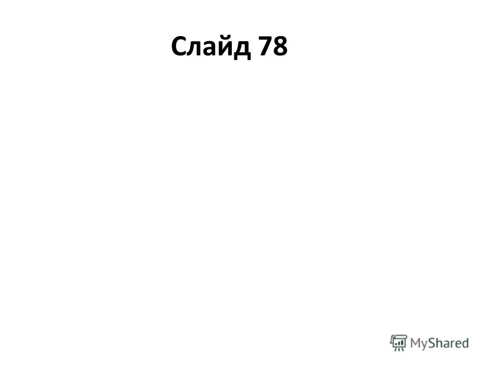 Слайд 78