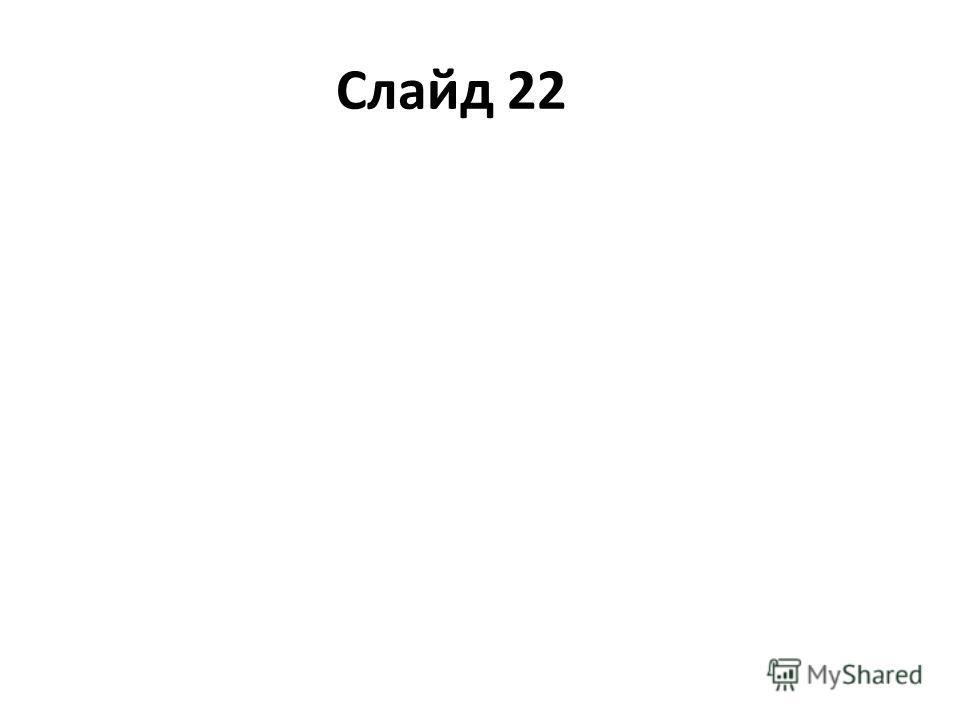 Слайд 22