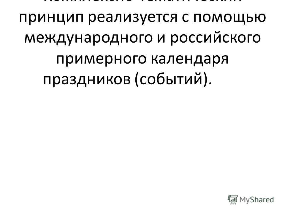 Пояснительная записка Комплексно-тематический принцип реализуется с помощью международного и российского примерного календаря праздников (событий).