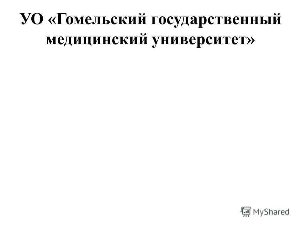 УО «Гомельский государственный медицинский университет»