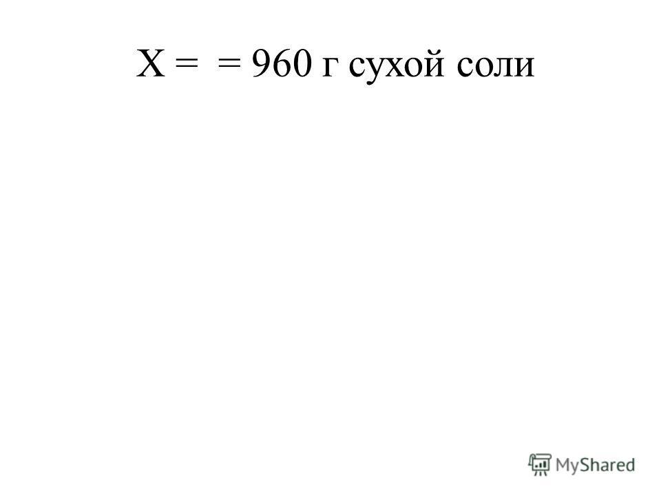 Х = = 960 г сухой соли