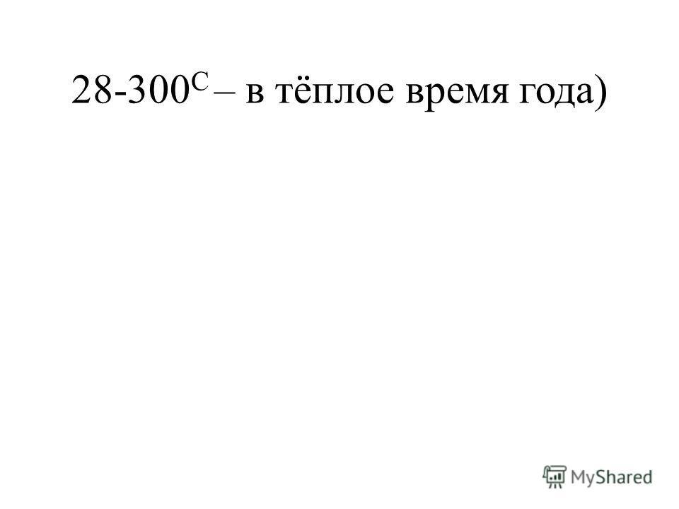 28-300 С – в тёплое время года)