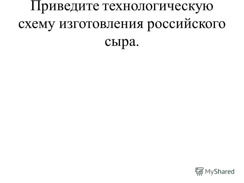 Приведите технологическую схему изготовления российского сыра.