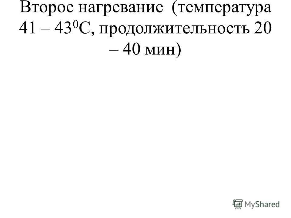 Второе нагревание (температура 41 – 43 0 С, продолжительность 20 – 40 мин)
