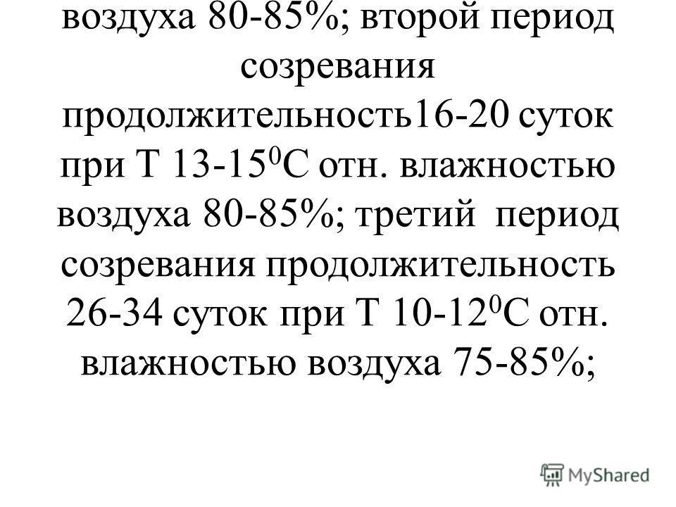 Созревание сыра ( общая продолжительность 60суток; первый период созревания продолжительность10-14 суток при Т 10-12 0 С отн. влажностью воздуха 80-85%; второй период созревания продолжительность16-20 суток при Т 13-15 0 С отн. влажностью воздуха 80-