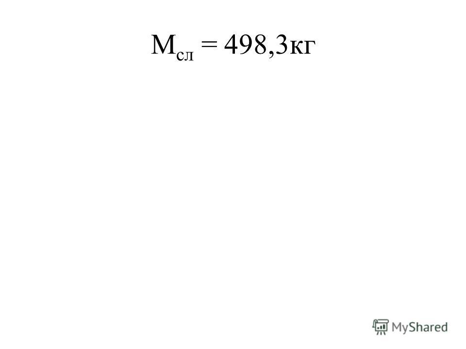 М сл = 498,3кг