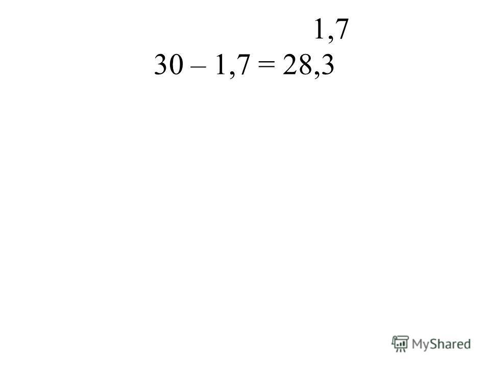 1,7 30 – 1,7 = 28,3