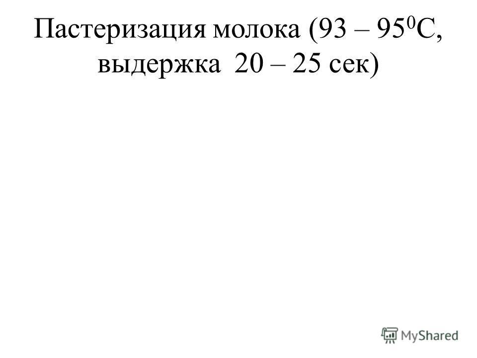 Пастеризация молока (93 – 95 0 С, выдержка 20 – 25 сек)