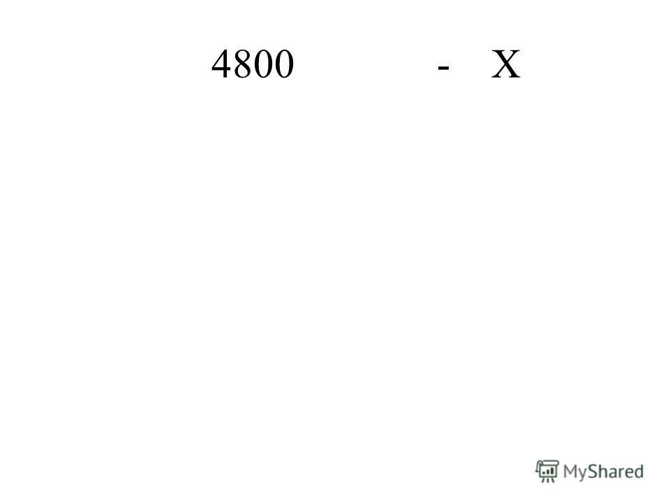 4800 - Х
