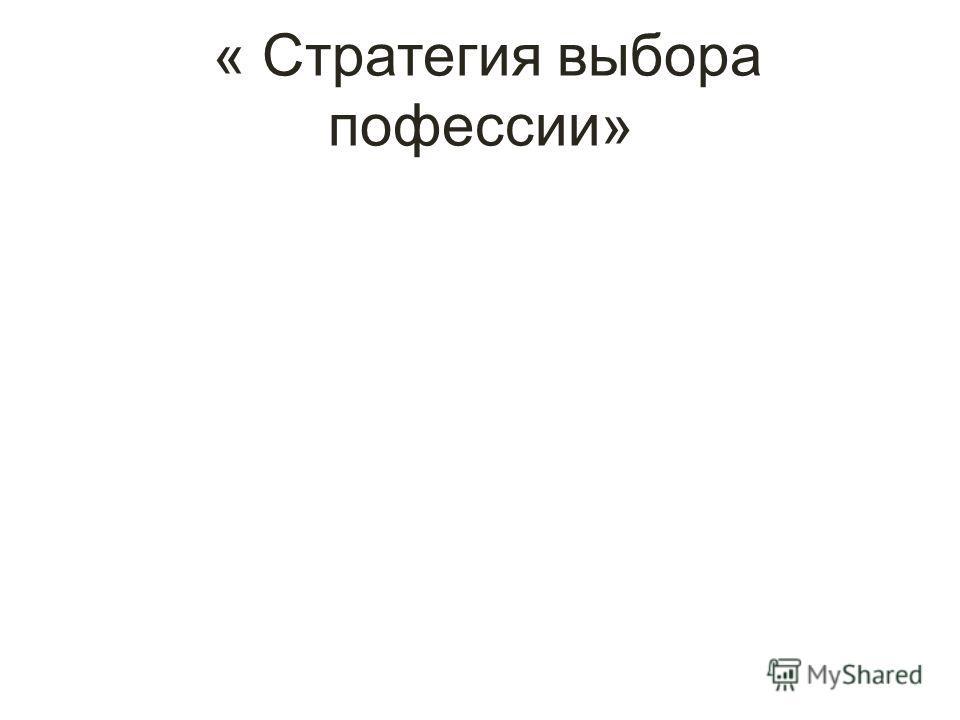 « Стратегия выбора пофессии»