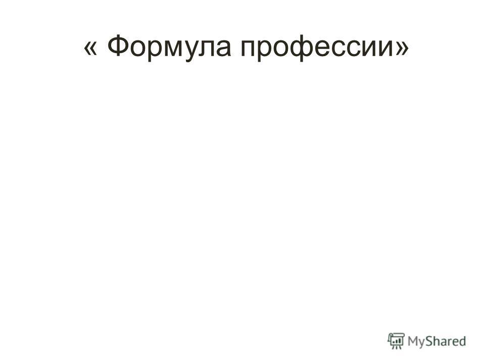 « Формула профессии»