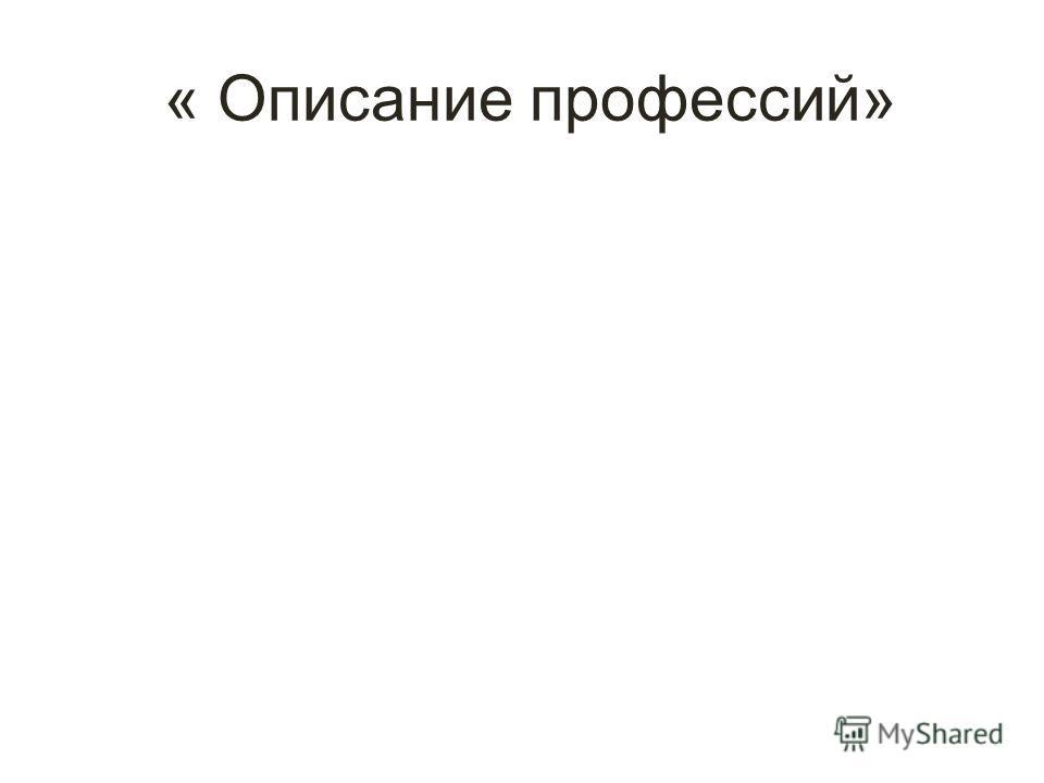 « Описание профессий»
