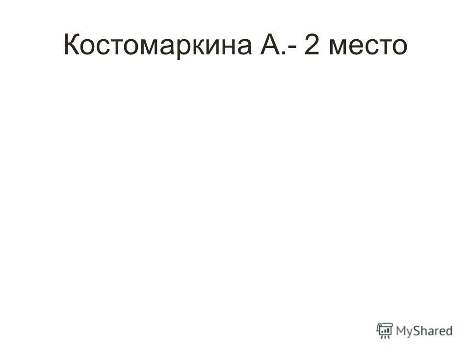 Костомаркина А.- 2 место