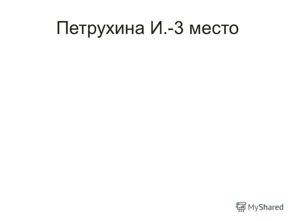 Петрухина И.-3 место