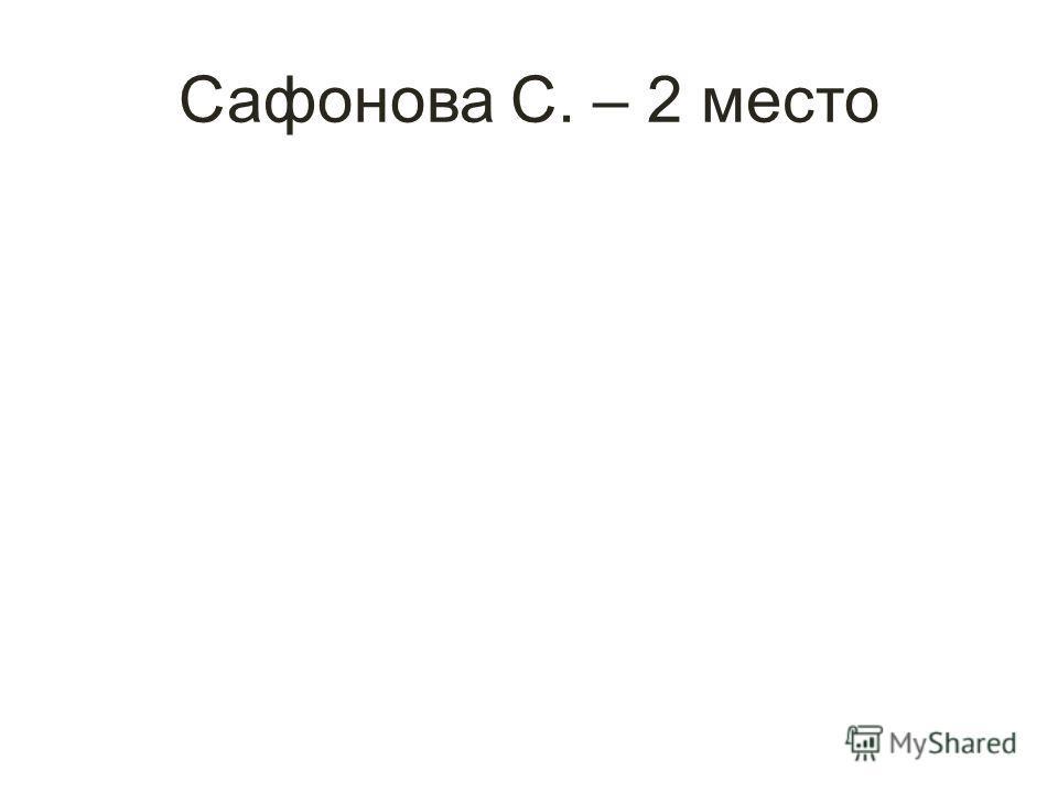 Сафонова С. – 2 место