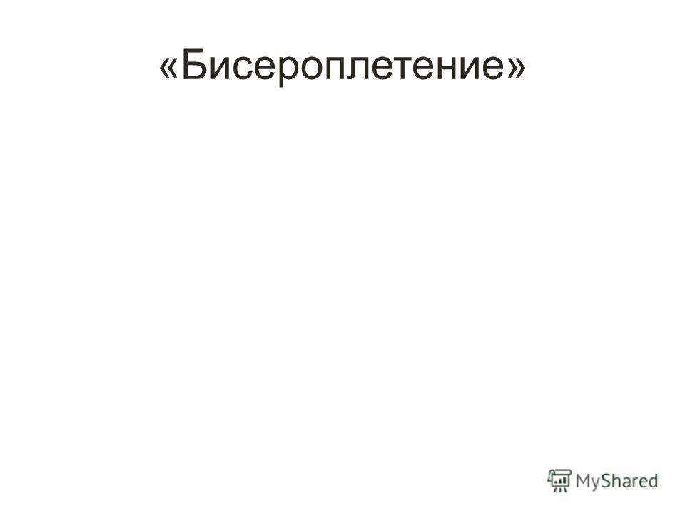 «Бисероплетение»