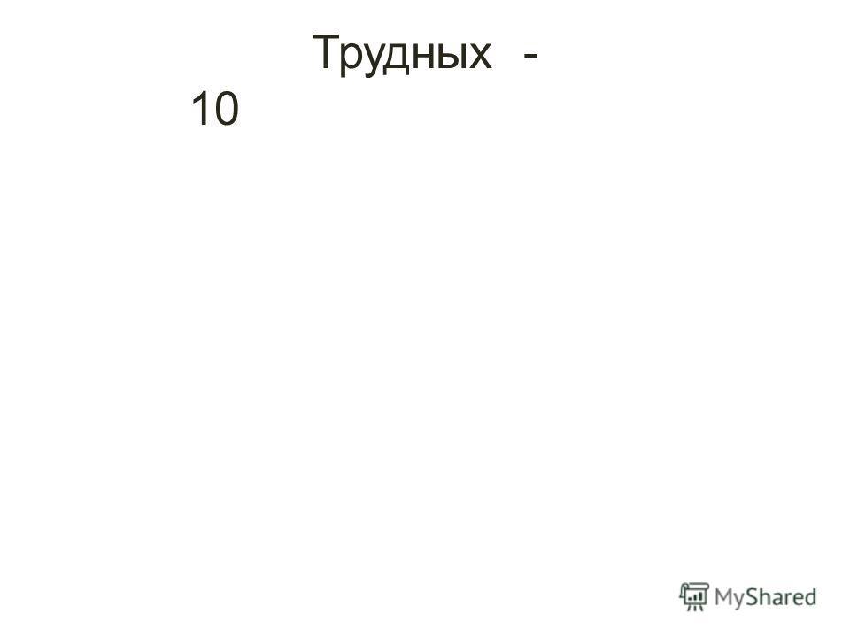 Трудных - 10