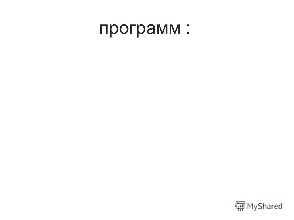 программ :