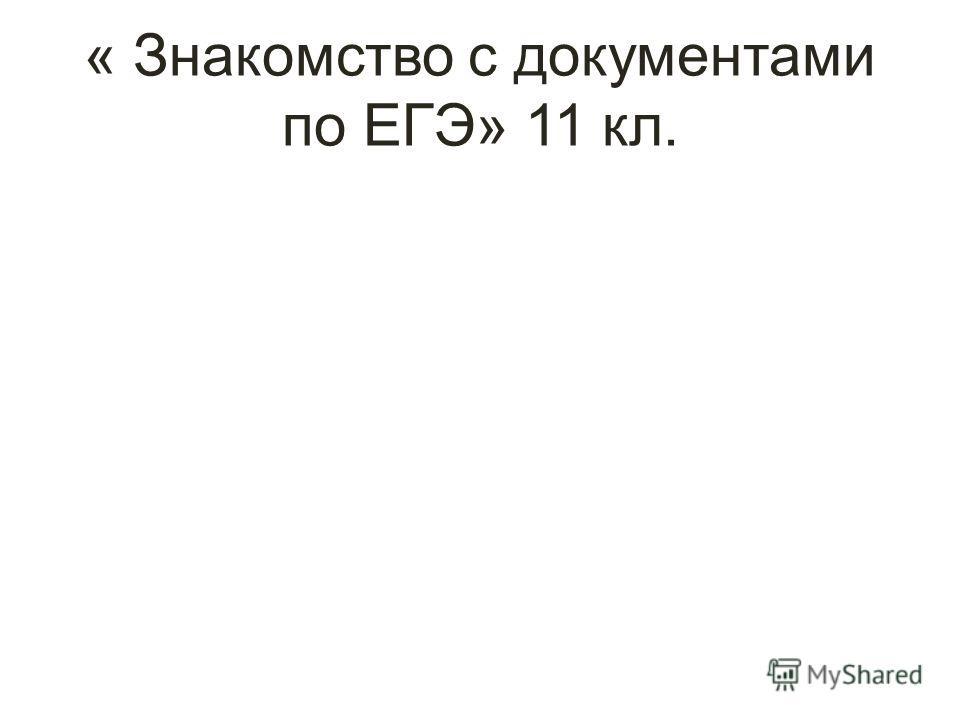 « Знакомство с документами по ЕГЭ» 11 кл.
