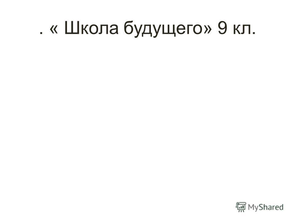 . « Школа будущего» 9 кл.
