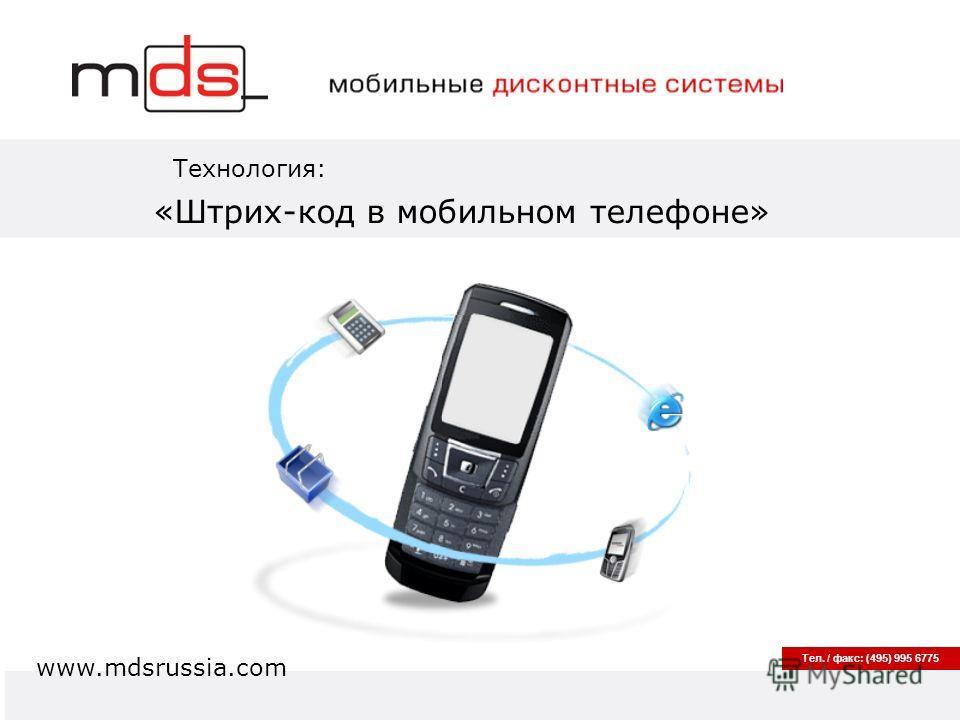 Тел. / факс: (495) 995 6775 Технология: «Штрих-код в мобильном телефоне» www.mdsrussia.com
