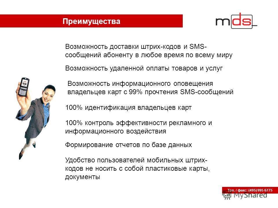 Тел. / факс: (495) 995 6775 Возможность информационного оповещения владельцев карт с 99% прочтения SMS-сообщений 100% идентификация владельцев карт Возможность удаленной оплаты товаров и услуг Формирование отчетов по базе данных Возможность доставки