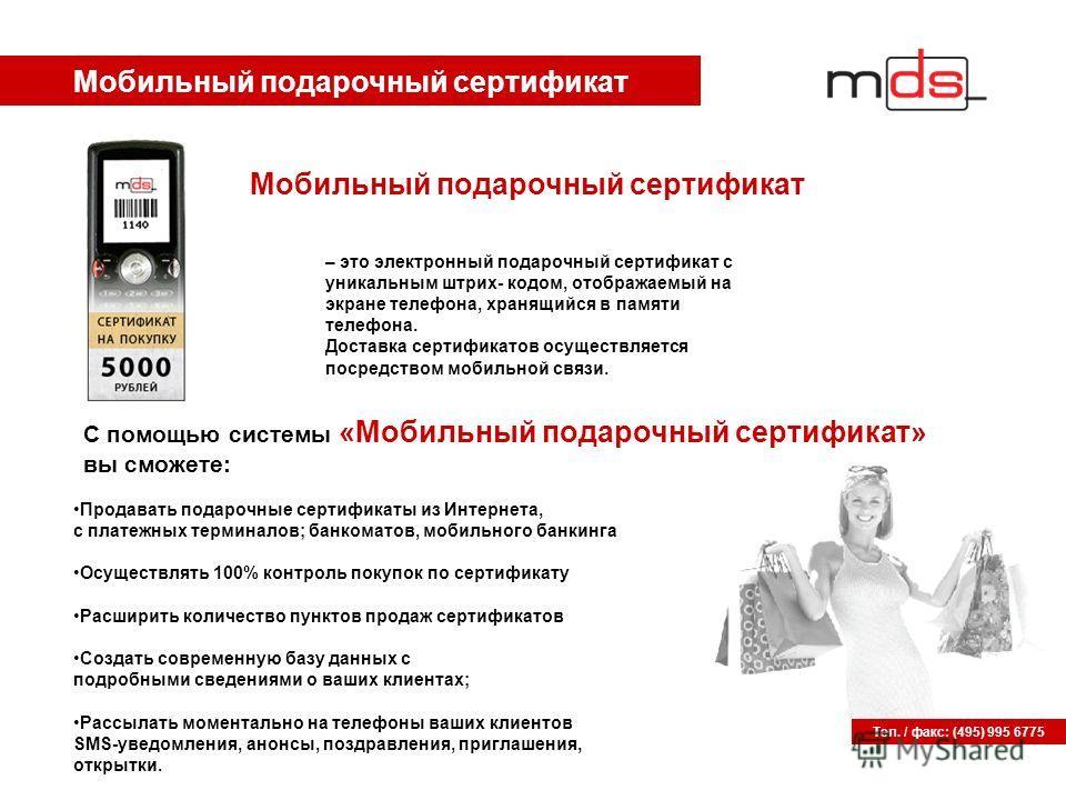 Тел. / факс: (495) 995 6775 Мобильный подарочный сертификат – это электронный подарочный сертификат с уникальным штрих- кодом, отображаемый на экране телефона, хранящийся в памяти телефона. Доставка сертификатов осуществляется посредством мобильной с