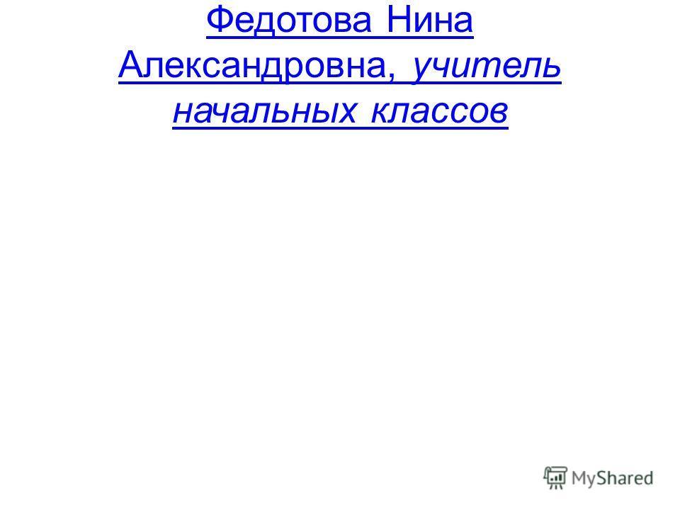 Федотова Нина Александровна, учитель начальных классов